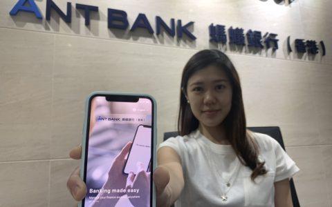香港蚂蚁银行正式营业 下一步将联合AlipayHK拓香港虚拟银行业科技使用场景