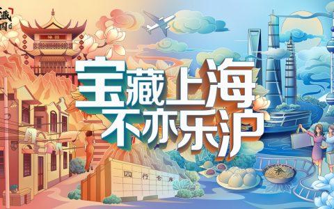 """百度特色知识直播""""宝藏中国""""落地上海,携手上海旅游节打造在线新文旅"""