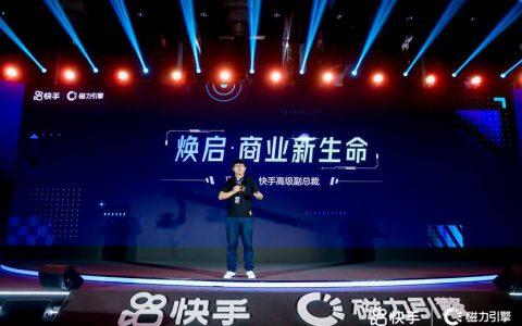 快手磁力引擎双产品升级发布:打造全域繁荣商业新生态,赋能品牌全链营销
