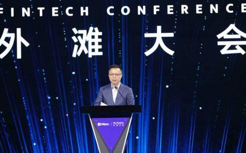 蚂蚁董事长井贤栋:建设新金融体系必须以数据和科技为中心