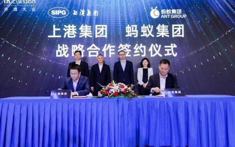 上港集团加入蚂蚁链生态 推进建设区块链港航生态圈