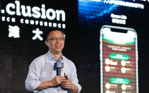 蚂蚁井贤栋:金融科技可破解绿色发展的覆盖、激励及可信难题