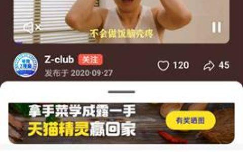 """国庆遇上中秋 夸克数据显示9成网友关注如何""""吃得更好"""""""