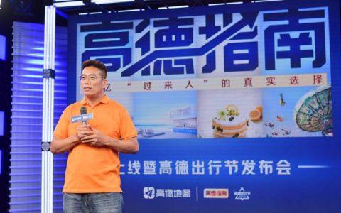 高德总裁刘振飞:后疫情时代首个十一黄金周,旅游出行需更彻底的数字化