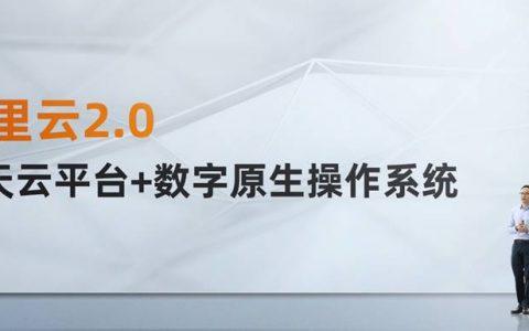 阿里云进入2.0时代:飞天云平台+数字原生操作系统