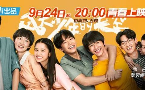 《风犬少年的天空》举办北京点映会   9月24日B站热播