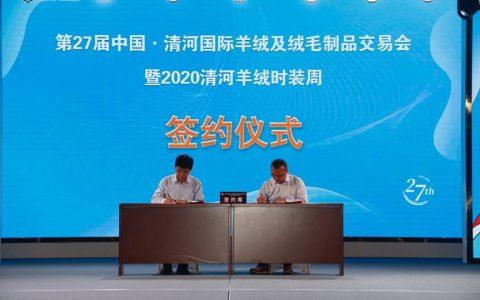 """清河县与拼多多战略签约,县长""""羊绒节""""直播单场带货228万元"""
