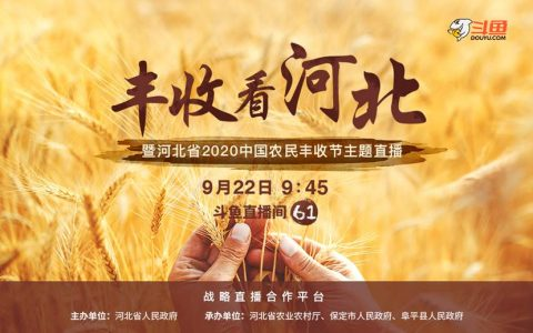 """庆农民丰收节,斗鱼推出""""丰收看河北""""扶贫助农直播"""
