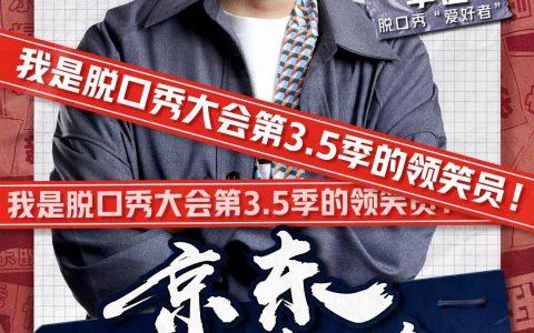 为期22天的京东11.11全球热爱季正式启动