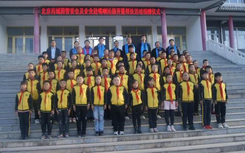 速途网络走进喀喇沁旗王爷府蒙古族学校开展教育帮扶活动