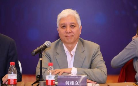 2020年全国互联网协会工作交流会在京召开