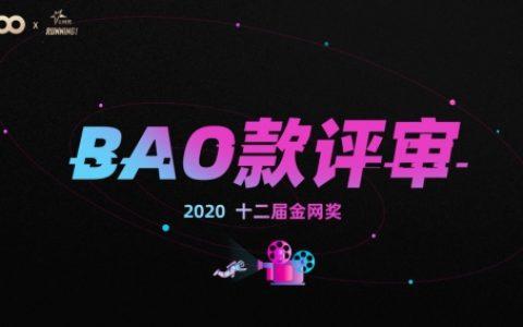 2020金网奖聚焦短视频营销 优秀作品纷至沓来