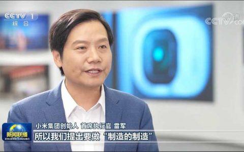 小米集团再上新闻联播,雷军:不断突破关键核心技术,持续引领中国制造转型升级