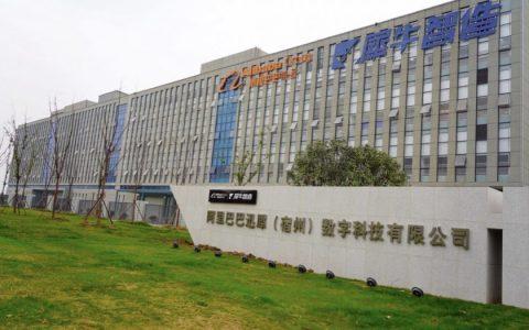 天猫双11前夕犀牛安徽工厂启用 将服务中小商家