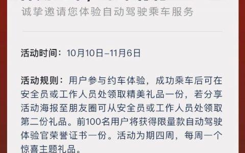 百度自动驾驶出租车在北京上线,百度地图可一键呼叫