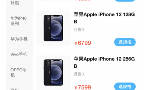 """外卖开售新iPhone,饿了么推""""预售留货""""服务"""