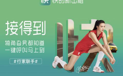 95后女排奥运冠军张常宁担任快的新出租品牌推荐官