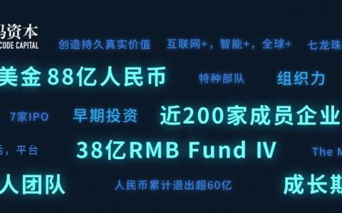 源码资本完成人民币四期38亿新基金募集