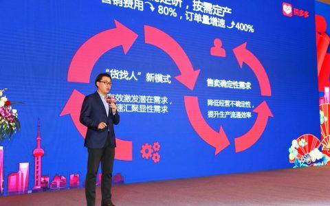 """拼多多""""新品牌计划""""升级:将同5000家制造企业共创新品牌,拉动1万亿销售额"""