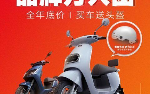 """雅迪联合拼多多打造""""品牌万人团"""",20多款电动车产品迎全网最低价"""