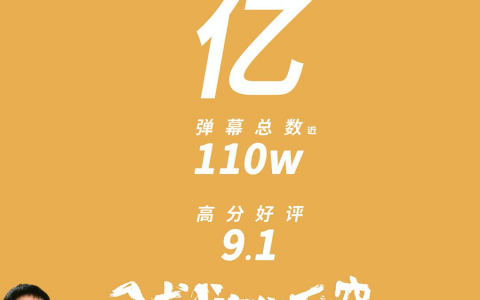 《风犬》热度走高播放破亿,带动B站登上iOS排行榜第二