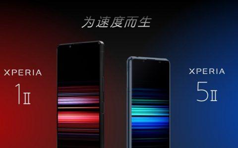 索尼5G旗舰智能手机Xperia 1 II 和 Xperia 5 II 正式发布,售价5999元起