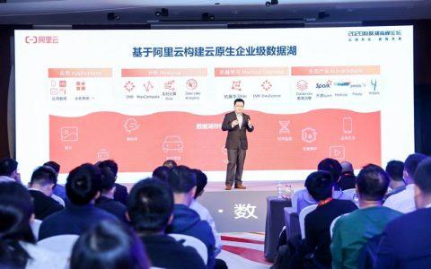 阿里云推出业内首个企业级数据湖解决方案 将在今年双11大规模应用