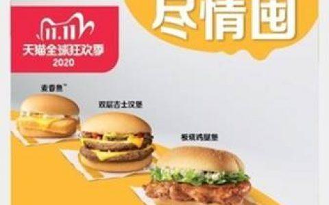 """麦当劳中国与阿里巴巴跨端数字化合作升级,并推出""""双11定制桶"""""""