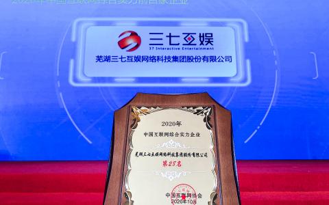A股行业第一!三七互娱入选首份中国互联网企业综合实力榜单
