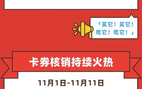 饿了么CEO王磊:双11是商家爆发开端,双12将深耕会员