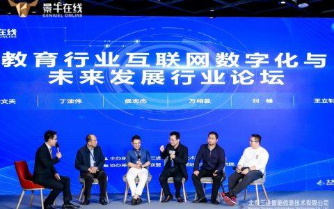 """国内首家全产业链教育商城""""景牛在线""""正式上线"""