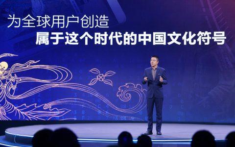 腾讯副总裁程武:站在新世界路口,文化与科技正加速融合