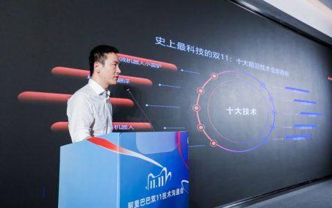 阿里发布2020双11十大前沿技术,机器人或将接管数据中心