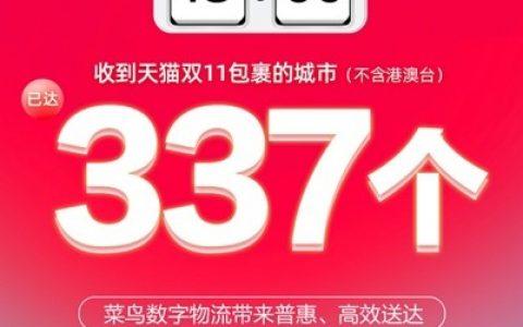 天猫双11驱动产业和消费共振,湖北、武汉收发货量挺进全国前十