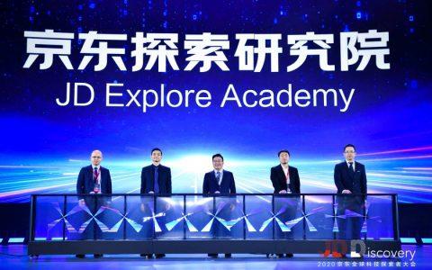 京东正式成立京东探索研究院,着眼六大场景,加速成果落地