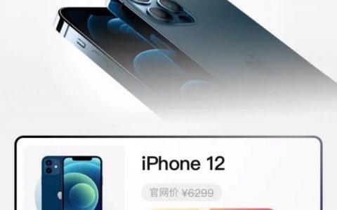 5699元起!拼多多iPhone12百亿补贴全网最低价