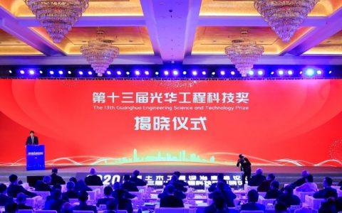 第十三届光华工程科技奖名单揭晓,40位专家和1个团体获奖