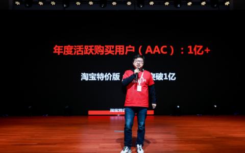 230天年度活跃购买用户数破亿,淘宝特价版成全球最快AAC破亿电商平台