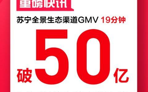 苏宁易购双十一战报:19分钟GMV破50亿