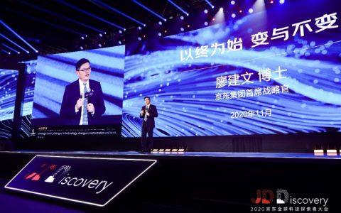 京东集团宣布定位升级,打造以供应链为基础的技术与服务企业