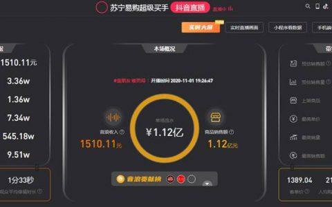 双十一彭昱畅苏宁超买直播间首秀,150分钟销售破亿