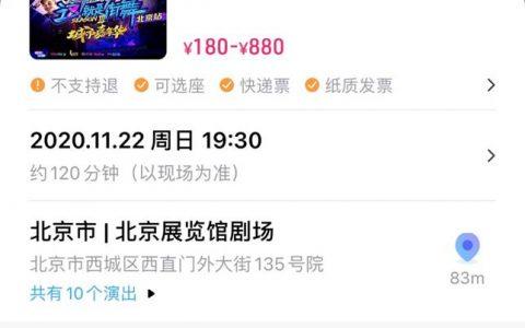 《街舞3》全国巡演大麦8.9高分收官 超级IP全场景发展