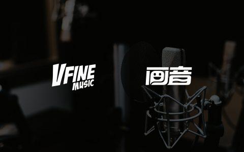 VFine与画音达成音乐版权企服合作:探索5G新社交场景