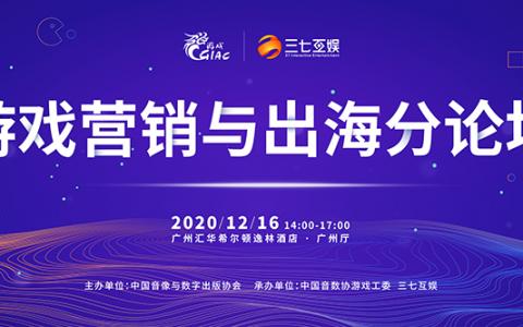 首份《中国游戏产业数字营销研究报告》将于游戏产业年会发布