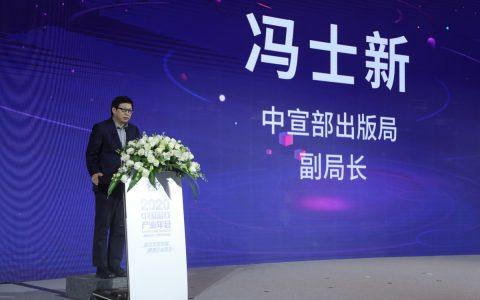 中宣部出版局副局长冯士新:以高质量发展助力文化强国建设