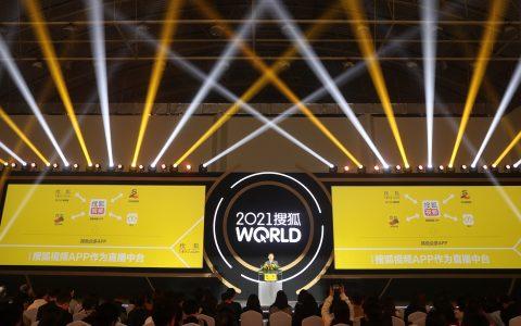 2021搜狐WORLD大会举行 张朝阳宣布2020年搜狐已盈利