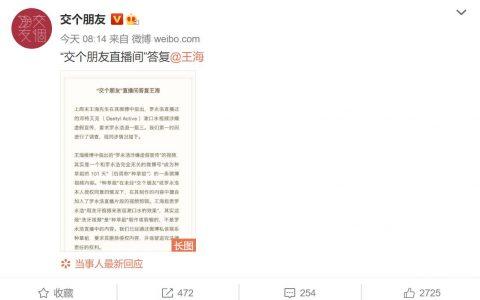 """交个朋友直播间回应""""罗永浩涉虚假宣传视频""""一事:为他人二次剪辑拼接,已私信博主删除"""