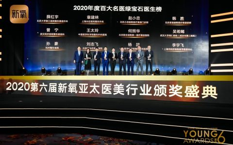 """""""2020年度百大名医绿宝石医生榜""""公布 覆盖十二大热门医美品类"""