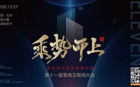 第十一届晋商互联网大会将于 12 月 27 日在京召开