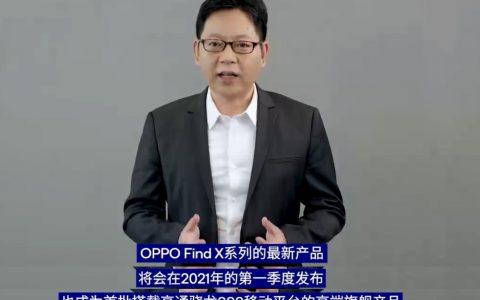 新一代OPPO Find X系列将搭载高通骁龙888 5G移动平台,于2021年第一季度全球发布